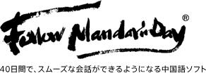 Follow MandarinDay 40日間で、スムーズな会話ができるようになる中国語ソフト